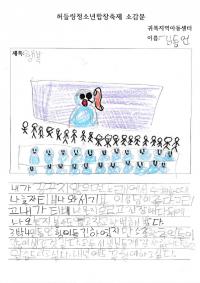 김동언 허들링1.png