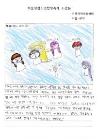 이수영 허들링 최종.png