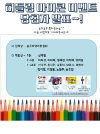 허들링TV_아이콘이벤트.png