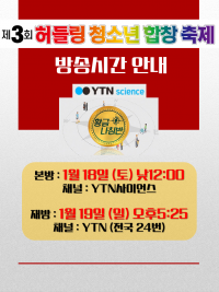 YTN_방송안내.png